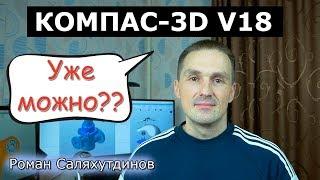 КОМПАС-3D V18 Пора пробовать? Разбираемся что по чём | Роман Саляхутдинов