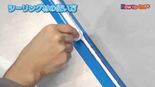 シーリング材の使い方【コメリHowtoなび】 thumbnail
