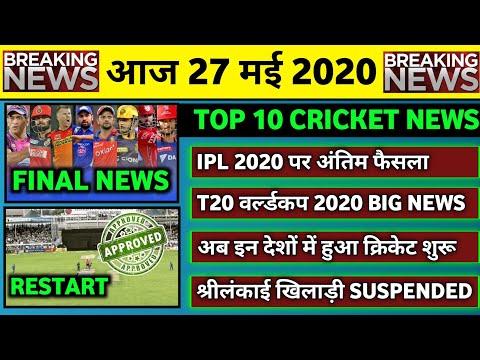 27 May 2020 - IPL 2020 Final Decision,T20 World Cup 2020 Big News,Cricket Restart & 6 Big News