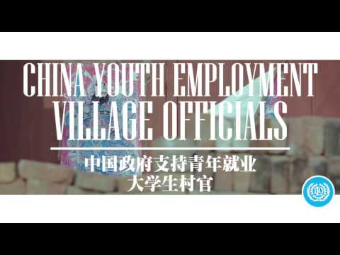 China youth employment village officials