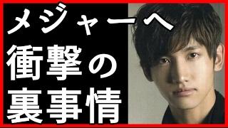 田口淳之介の電撃メジャーデビューにはジュリーとユニバーサルの因縁が...