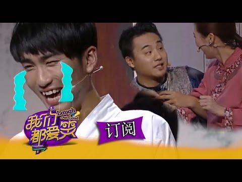 《我们都爱笑》 Laugh Out Loud: 张阳阳当模特遭彭冠英掀衣露肉 Zhangyang Play Act As A Model 【湖南卫视官方版1080P】20141122