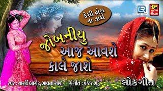 Jobaniyu Aaje Aave Ne Kale Jase | જોબનીયુ | Superhit Gujarati Lok Geet | દેશી ઢોલના તાલે