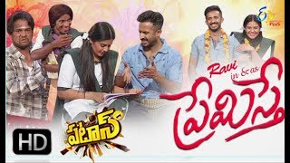 Patas | 24th June 2017 | Premiste Movie Spoof | Full Episode 487 | ETV Plus
