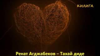 Ренат Агджабеков – Тахай диде