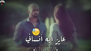حالة واتس عمر كمال أنت اخترت 💔😥