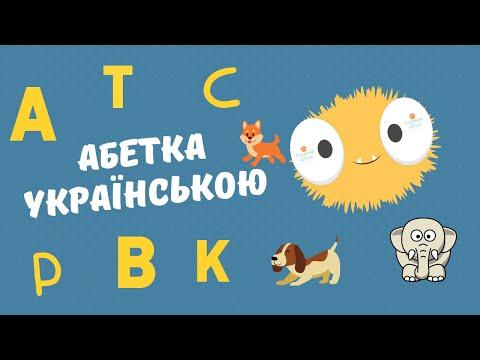 Абетка українська для...