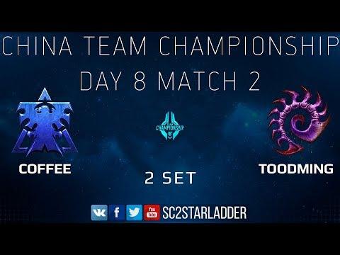 China Team Championship - Day 8 Match 2 Set 2: Coffee (T) Vs TooDming (Z)