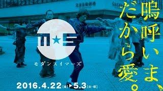 モダンスイマーズ「嗚呼いま、だから愛。」公演宣伝PV。劇団員総出演!...