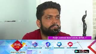 Rakshit Shetty : ಕಥೆ ಈಗ ಶುರುವಾಗಿದೆ..! Exclusive.. - 5th August 2018 | ಸುದ್ದಿ ಟಿವಿ