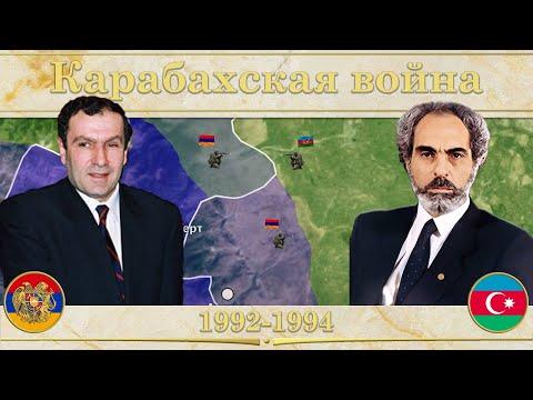 Карабахская война на карте(1992-1994). Предыстория конфликта и ход боевых действий