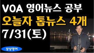 [VOA 영어뉴스 공부] 오늘자 톱뉴스 4개 (2021.7.31.토요일)