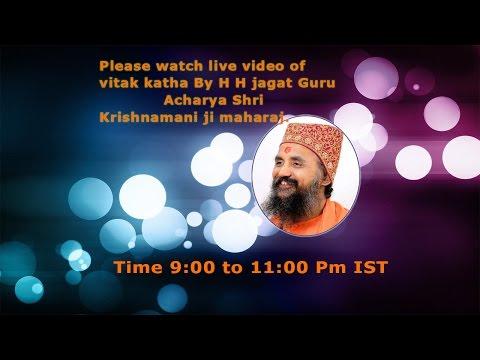 Shrimad Vitak Katha Day-3 H H Jagadguru Acharyashri 1008 Krishnamani Ji Maharaj