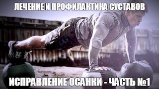 ЛЕЧЕНИЕ и ПРОФИЛАКТИКА Плечевых Суставов - РАБОТА над Осанкой