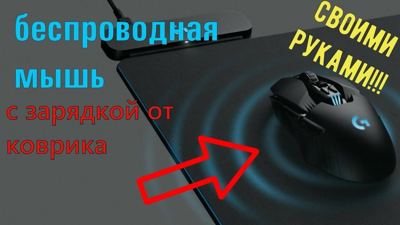 Беспроводная мышь своими руками фото 648