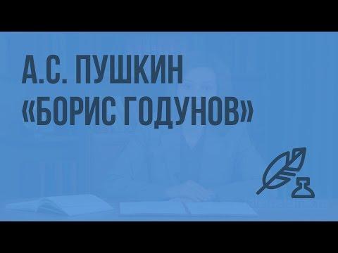 Борис годунов пушкин видеоурок