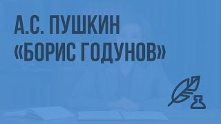 А.С. Пушкин. «Борис Годунов». Видеоурок по литературе 7 класс