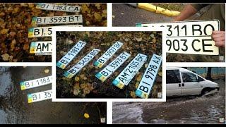 Кто потерял автомобильные номера в Полтаве?