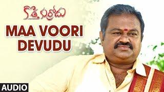 Maa Voori Devudu Full Song | Kotha Kurradu Telugu Movie Songs | Sriram, Priya Naidu | Sai Yelender