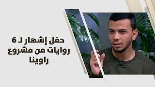 صلاح الدين فاتح  ولواحظ بشناق - حفل إشهار لـ 6 روايات من مشروع راوينا