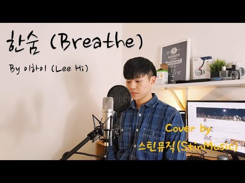 한숨 (Breathe) - 이하이 (Lee Hi) Cover by 스틴뮤직 (StinMusic) #이하이 #한숨