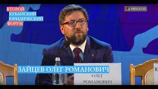 Новые правила о банкротстве застройщиков | Зайцев О.Р.