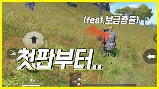 첫판부터 너무 빡세자나!!!(feat.보급총) [모바일…