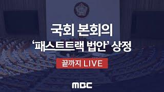 국회 본회의 '패스트트랙 법안' 상정 - [끝까지 LIVE] MBC 뉴스특보 2019년 12월 13일