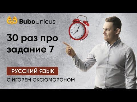 30 раз про задание 7   РУССКИЙ ЯЗЫК ЕГЭ   Игорь Оксюморон
