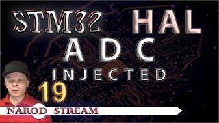 Программирование МК STM32. УРОК 19. HAL. ADC. Injected Channel