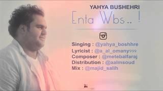 يحيى بوشهري انت وبس 2015 Yahya Boshhre Ent w Bs