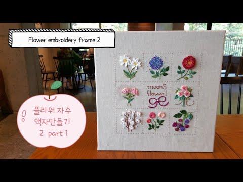프랑스자수 embroidery - 플라워자수 액자만들기 2 - part 1 Flower embroidery frame 2 part 1