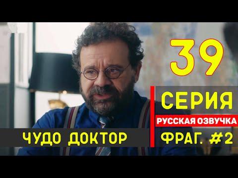 Чудо доктор 39 серия русская озвучка турецкий сериал (фрагмент №2)