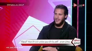 جمهور التالتة - رمضان صبحي: أنا ومصطفى محمد صحاب جدا ومفيش مشاكل بينا بسبب الأهلي والزمالك