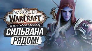 ОХОТА НА СИЛЬВАНУ — ПЛАН АЛЬЯНСА / World of Warcraft
