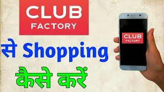 كيفية التسوق على نادي مصنع // نادي مصنع se التسوق kaise كاري // كيفية التسوق عبر الإنترنت ؟