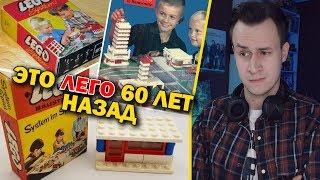 ⏰ LEGO 60 ЛЕТ НАЗАД - 'Назад в прошлое'