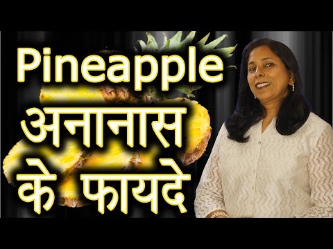 अनानास के फायदे I Health benefits of Pineapple Ms Pinky Madaan