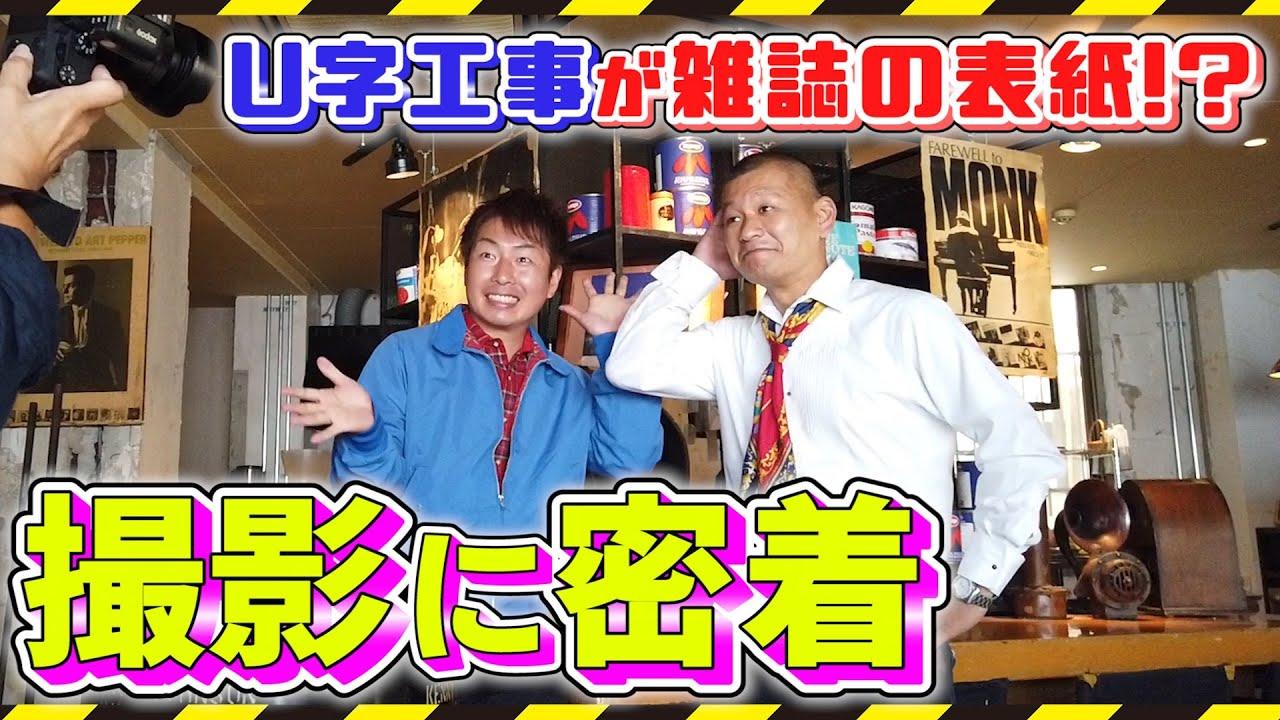 【密着】U字工事「散歩の達人」の表紙に!?