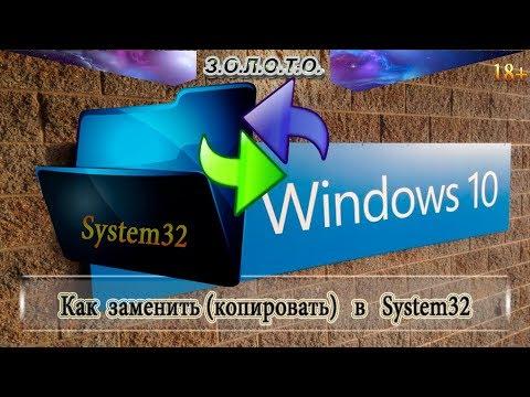 Как заменить файл в system32 windows 10