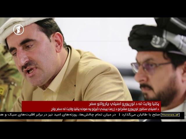 Afghanistan Pashto News 16.08.2019 د افغانستان خبرونه