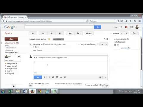 การใช้ gmail