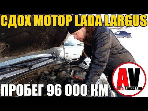 МОТОР (K4M) LADA LARGUS - УБИЛИ ЗА 96 000 км