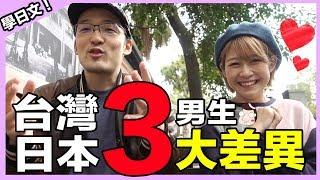 【台日男3大差異!】有的日本女生討厭男生拿包包!?究竟日本人眼中的台灣男生是怎麼樣!Iku老師