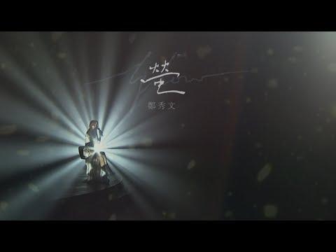 鄭秀文 (Sammi Cheng) – 螢 (Glow)