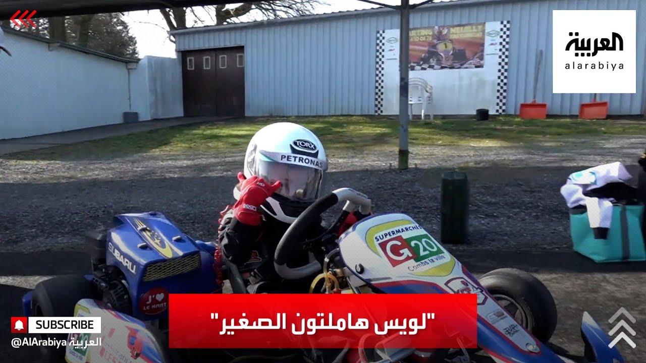 رغم حجمه الضئيل.. طفل فرنسي بعمر الخامسة يبرع في سباق -الكارتينغ-  - نشر قبل 3 ساعة