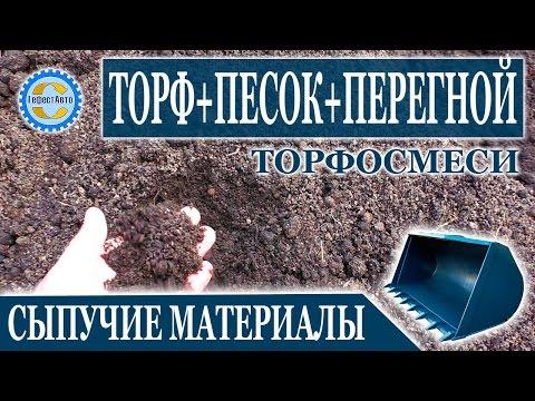 Процес погрузки Торфосмеси Торф+Песок+Перегной. Торфосмеси на участок по низкой цене от ГефестАвто