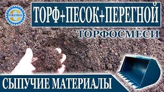видео торф Раменское
