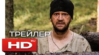 Монах и бес - Русский Трейлер / Тимофей Трибунцев
