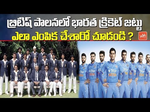 Indian Cricket Team Selection Process In British Period In India | Cricket News | YOYO TV Channel